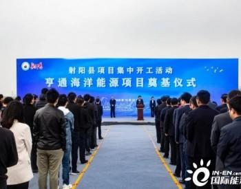 <em>亨通</em>华能江苏射阳海洋能源产业园10月28日开工奠基
