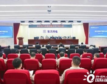 东方风电召开干部大会 集团公司宣布东方风电领导任职变动