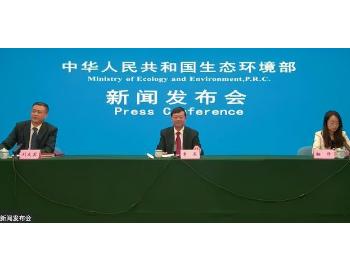 生态环境部:中国<em>生态环保</em>成绩有目共睹