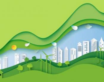 """""""十四五""""大力推进绿色低碳经济!生态环境部刚透露"""
