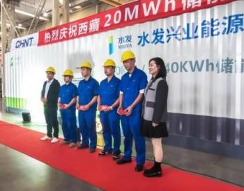 正泰电源西藏20MWh储能项目首台设备成功下线