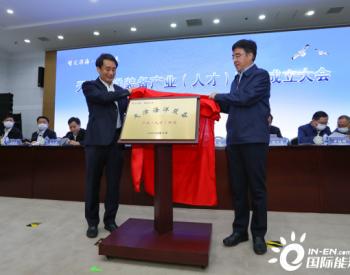 签约36.8亿!天津海洋装备产业添新组织!