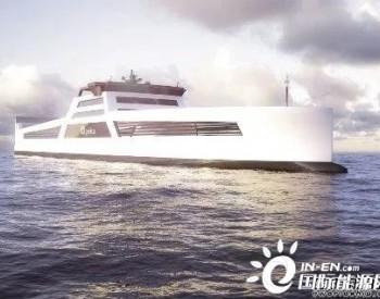 挪威<em>氢动力船舶</em>项目HySHIP获欧盟资助