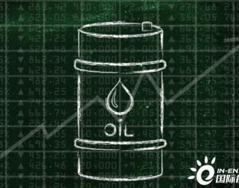 美油库存大增&美欧疫情升温引发供需担忧