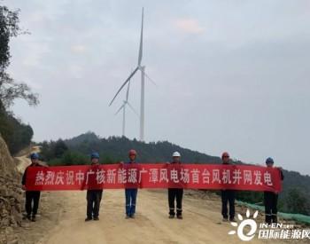 <em>安徽</em>东至广潭风电场首台风机成功并网投产