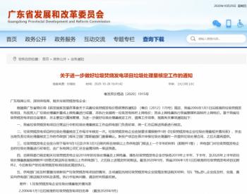 <em>广东</em>发改委:关于进一步做好垃圾焚烧发电项目垃圾处理量核定工作的通知