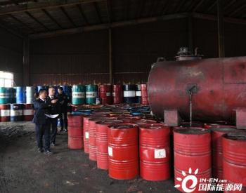 安徽肥东多部门联合查处一非法炼油窝点