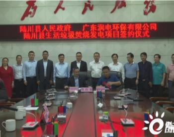 广西<em>陆川</em>县举行生活垃圾焚烧发电项目签约仪式
