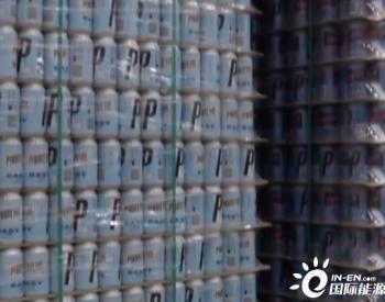 啤酒因疫情滞销,澳企用它发电