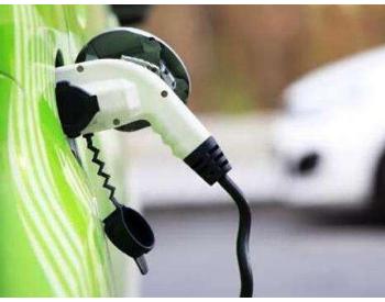 上海:每辆补助5000元!新能源汽车充电补助在线可申请