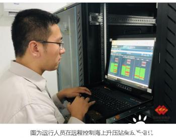 国电电力首次实现海上<em>柴油发电机</em>远程控制
