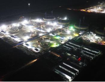 北京在天津南港建超大天然气应急储备项目,可储12