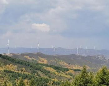 中国能建<em>山西</em>电建承建<em>山西</em>平定100MW风电项目全容量并网发电