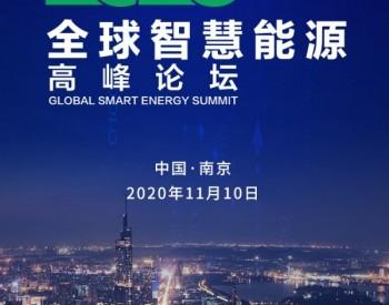 """全球能源合作——智慧能源引领能源革命 """"全球智慧能源高峰论坛""""将于11月在南京举行"""