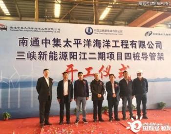 江苏南通中集太平洋连克2个海上风电项目