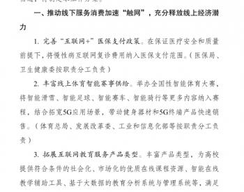 十四部委联合发文:通过扩大电力市场化交易、推动