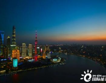 招标|中海油气电集团在上海交易中心发布首单国际LNG船货采购招标
