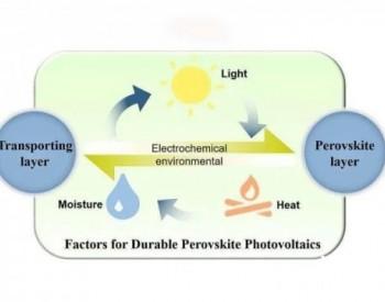 耐用的太阳能活性层的有前途的战略
