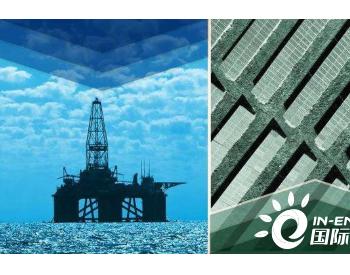 <em>欧洲</em>大型油气公司今年市值蒸发逾3600亿欧元