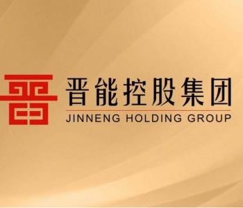 """""""能源航母""""晋能控股集团正式挂牌 资产总额1.1万"""