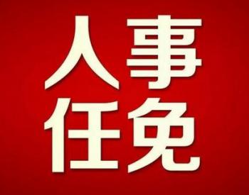 山东省人民政府原副秘书长孙守亮履新 出任生态环