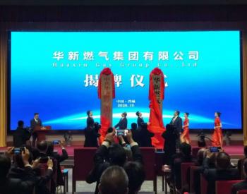 华新燃气集团有限公司正式成立!