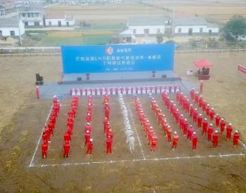 国家管网滨海LNG项目进入百口磨合阶段!