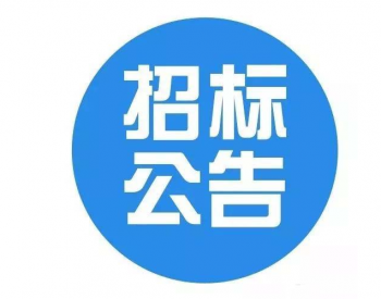 招标 | 中广核新能源又发布270MW风电机组招标采购公告!