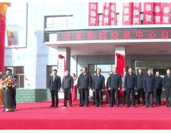 甘肃煤炭交易中心白银分中心揭牌运营了!