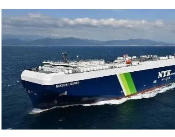 日本邮船首艘大型<em>LNG动力</em>汽车运输<em>船</em>完工交付