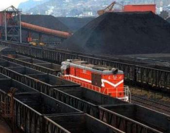 鐵路檢修臨近尾聲 煤價再回上漲<em>通道</em>