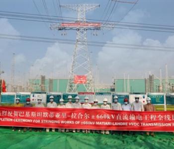 中巴经济走廊重点项目<em>巴基斯坦</em>默拉直流输电工程全线贯通