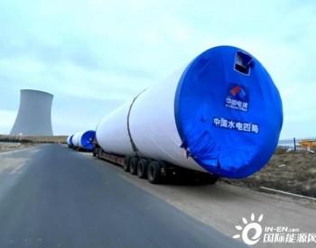 国家电投内蒙古阿巴嘎别力古台一期风电项目塔筒顺利完成发货