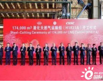 三大央企联手!中石油国事项目首艘17.4万方LNG船开工