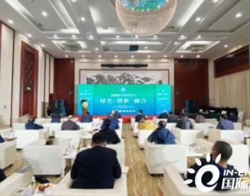 """""""创新 绿色 融合""""2020年氢能冶炼高峰研讨会在津开幕"""