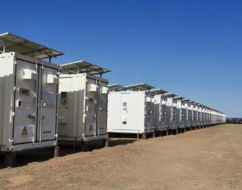 西北能监局:统筹储能项目发展规划、完善电储能交易价格形成机制