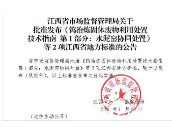 江西省發布2項鎢冶煉固體廢物利用處置技術指南地方標準