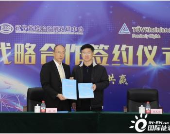 <em>TUV莱茵</em>与辽宁省检验检测认证中心达成战略合作