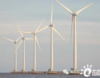 德国企业在<em>越南</em>中部平定省地区推进15亿美元的海上<em>风电</em>项目