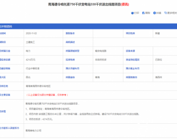 青海德令哈托素750千伏变电站330千伏送出线路项目