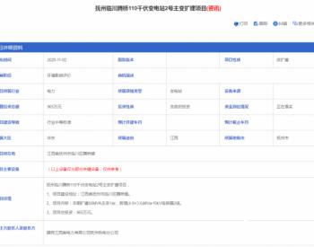 江西抚州临川腾桥110千伏变电站2号主变扩建项目