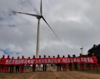 金风科技携手大唐<em>贵州新能源</em>打响存量资产提质增效攻坚战!