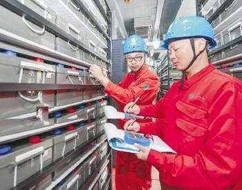 """浙江湖州长兴:新型储能电站为电网""""接力续航"""""""