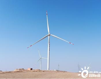 <em>宁夏国投</em>中宁恩和50兆瓦风电项目全容量并网发电成功