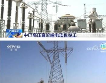 上海电建参建的中巴高压直流输电项目完工