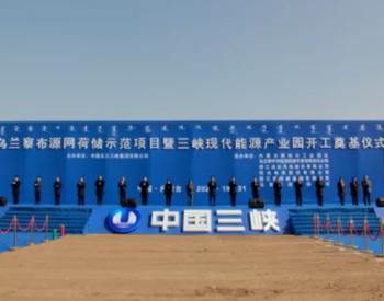 """总装机3.1GW!三峡集团将建全球最大""""源网荷储""""示范项目!"""
