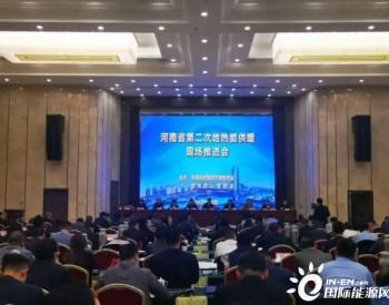 已近1亿平米!河南省发改委召开第二次地热能供暖推进会