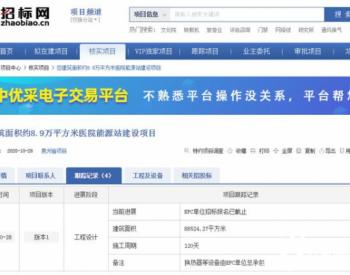 貴州印江縣人民醫院<em>淺層地熱能</em>能源站建設項目