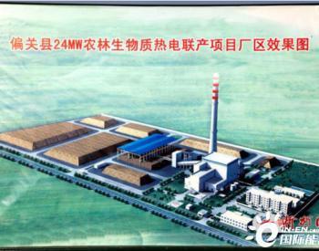 山西忻州偏关县农林生物质热电联产项目开工 年可利用农林生物质秸秆20万吨