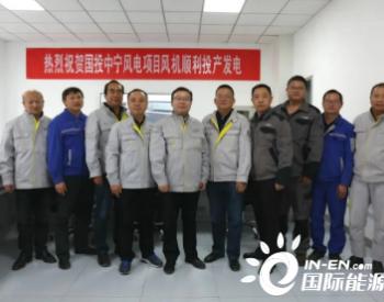 24台风机并网!<em>国投</em>白银风电宁夏中宁50MW风电项目投产发电